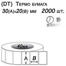 Термоэтикетки 30х20/2000