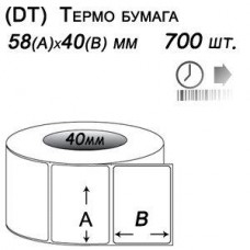 Термоэтикетки 58х40